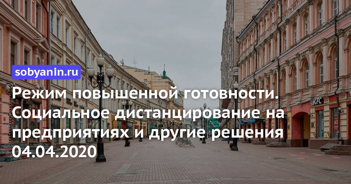 Режим повышенной готовности. Социальное дистанцирование на предприятиях и другие решения 04.04.2020