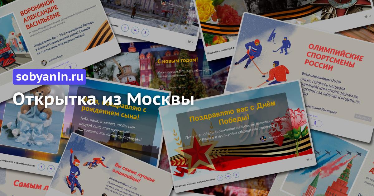 Отправить открытку по москве