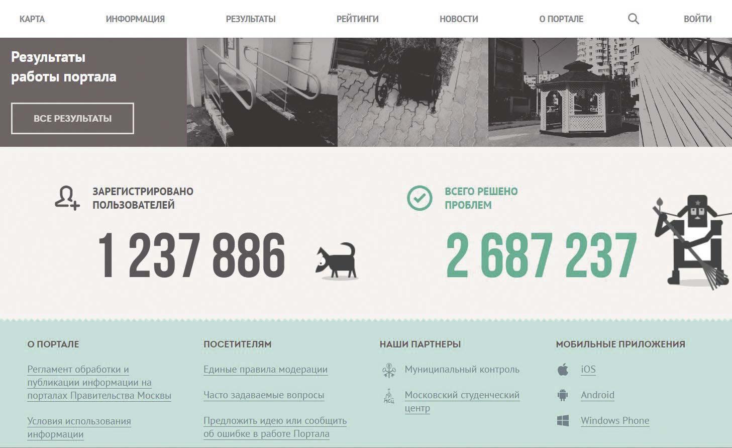 Раздел «Мэр, у меня есть идея» — возможность предложить свою идею по улучшению работы городских служб Москвы