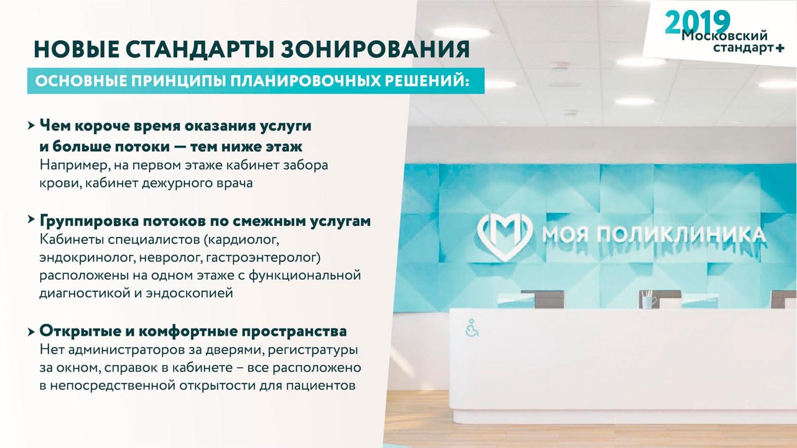 Блог Сергея Собянина. Поликлиники. «Московский стандарт+» - фото 2