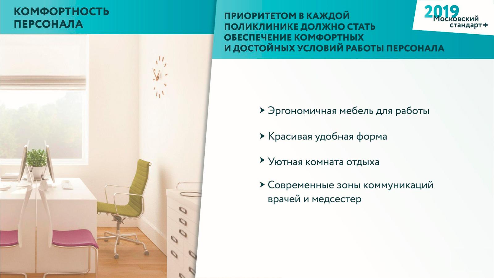 Блог Сергея Собянина. Поликлиники. «Московский стандарт+» - фото 3