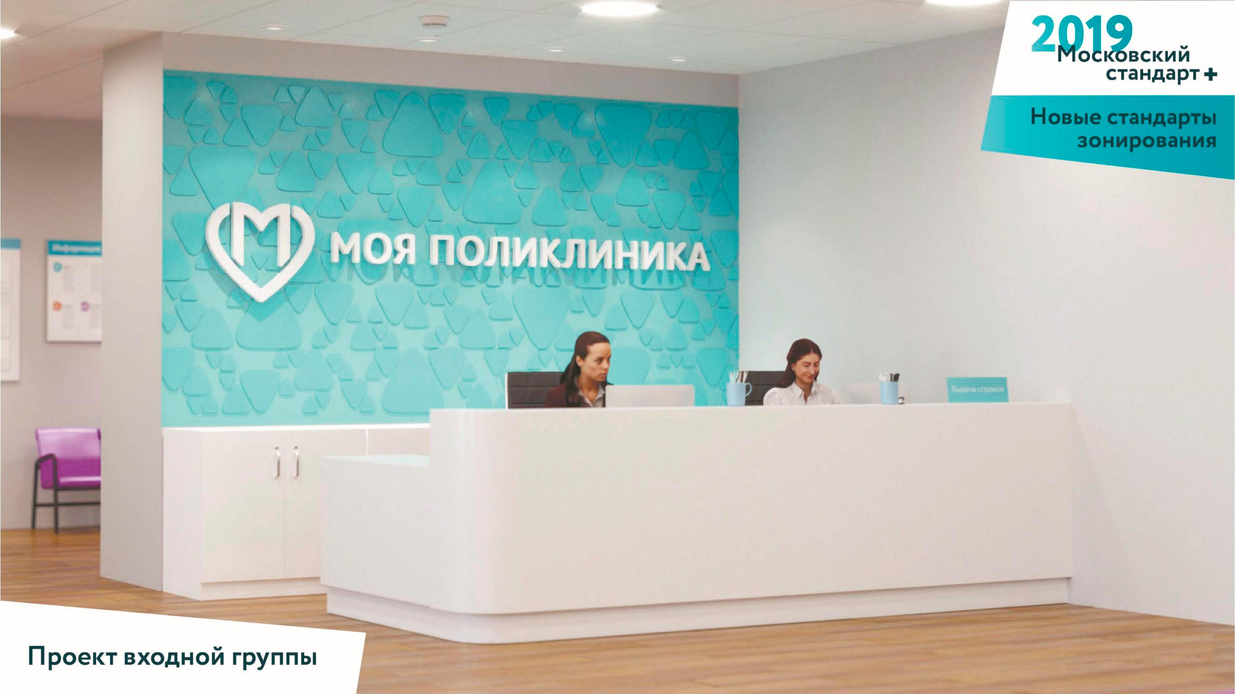 Блог Сергея Собянина. Поликлиники. «Московский стандарт+» - фото 5