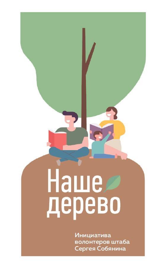 К проекту «Наше дерево» присоединиться не сложно. К проекту «Наше дерево» присоединиться пора - фото 4
